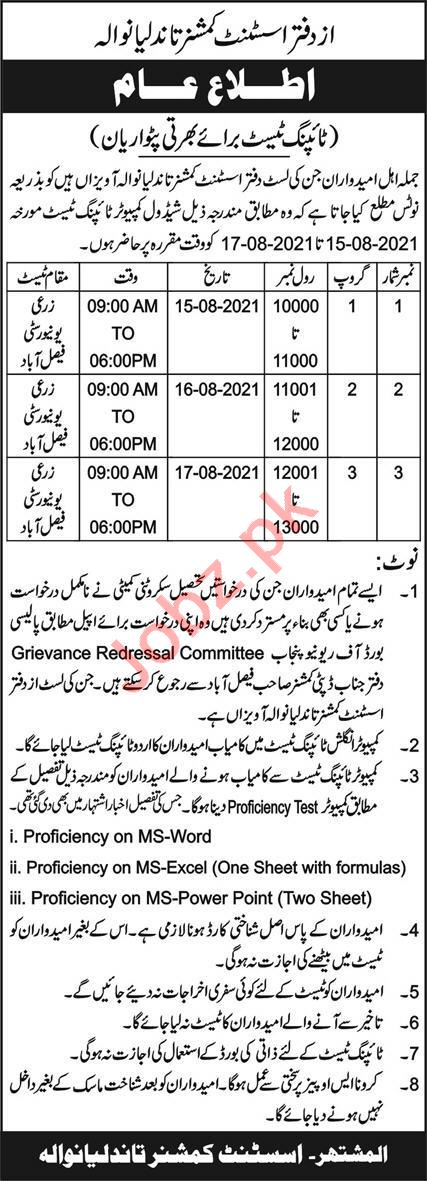 Assistant Commissioner AC Jobs 2021 Revenue Department, Government of the Punjab