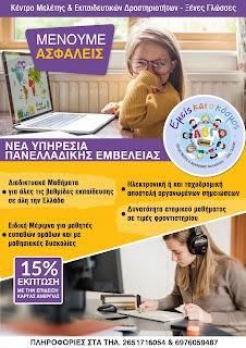 Φόρμα Επικοινωνίας Διαδικτυακού Μαθήματος