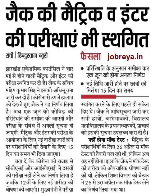 JAC Jharkhand 10 12 Class Exam 2021 postponed latest update