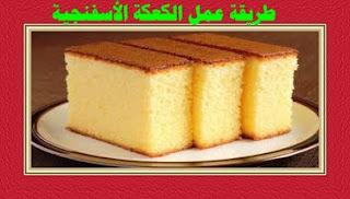 how to make the sponge cake