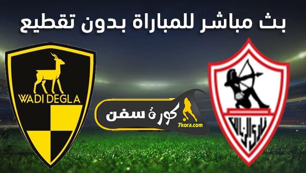 موعد  مباراة وادي دجلة والزمالك بث مباشر بتاريخ 28-01-2020 الدوري المصري