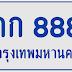 รู้ได้อย่างไร? เลขทะเบียนรถยนต์เลขไหนหลุดจองหรือเลขทะเบียนไหนไม่มีคนจอง