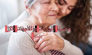 وصية الجدات والأمهات لكل بنت