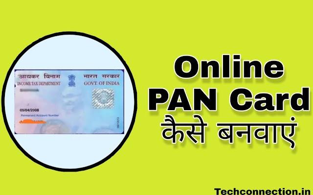 Online PAN Card कैसे बनवाएं। पूरी जानकारी। techconnection