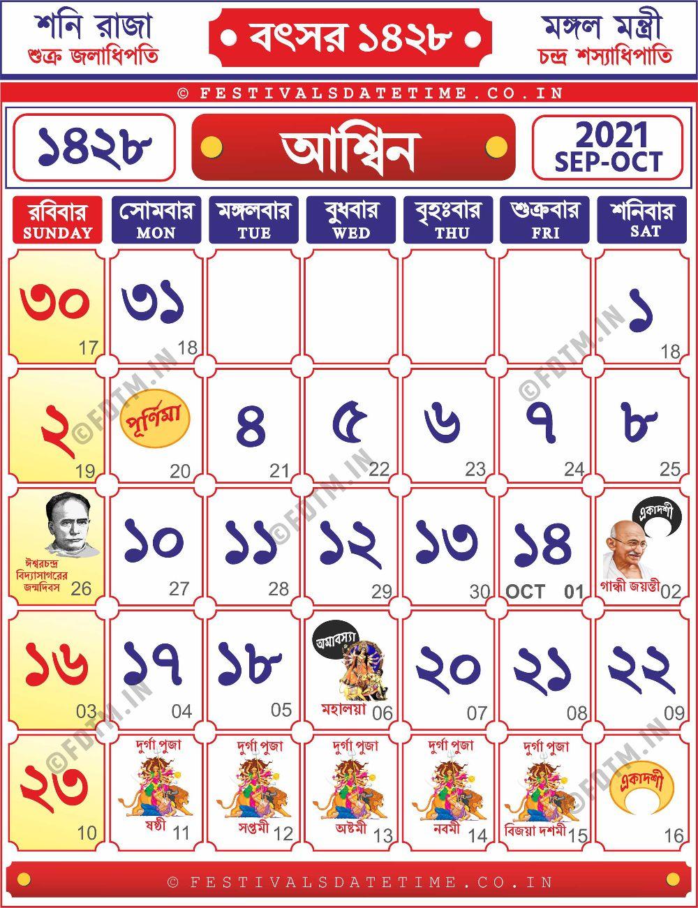 1428 Bengali Calendar - 1428 Aashin Month Calendar - 1428 Aashin Bangla Calendar