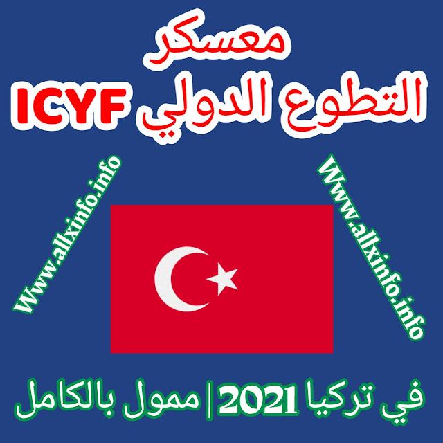 معسكر التطوع الدولي ICYF في تركيا 2021 | ممول بالكامل