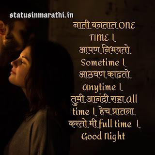 Good Night Status In Marathi 2020 | मराठी मध्ये गुड नाईट स्टेटस