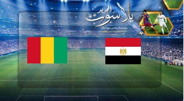 نتيجة مباراة مصر وغينيا اليوم 16-06-2019 مباراة ودية