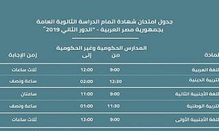 جدول امتحانات الثانوية العامة 2019 الدور الثاني عام ومتفوقين ومكفوفين مواعيد امتحانات الثانوية العامة الدور الثاني 2019