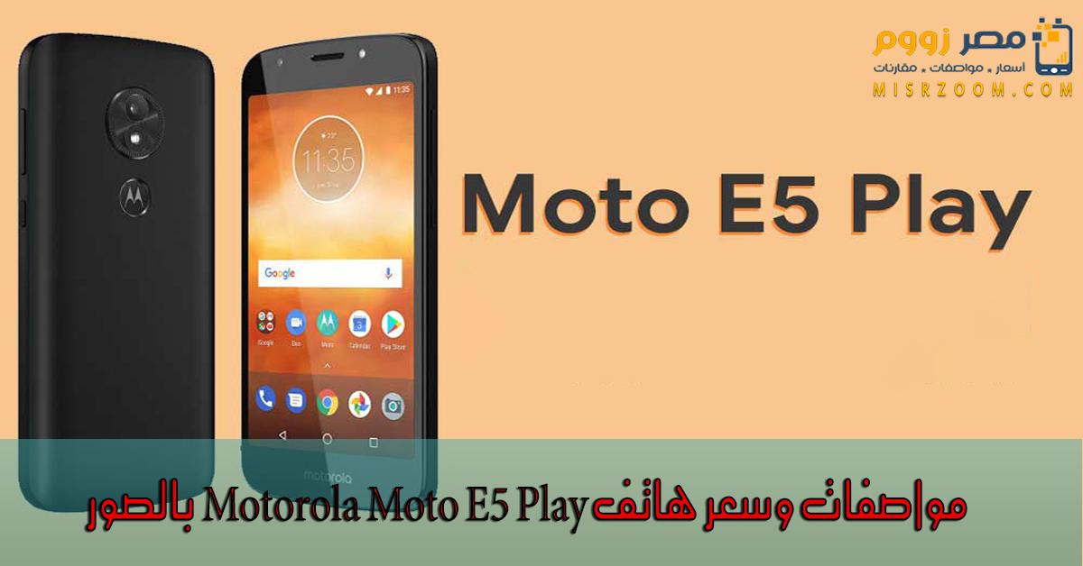 مواصفات وسعر هاتف Motorola Moto E5 Play بالصور