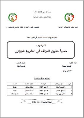 مذكرة ماستر: حماية حقوق المؤلف في التشريع الجزائري PDF