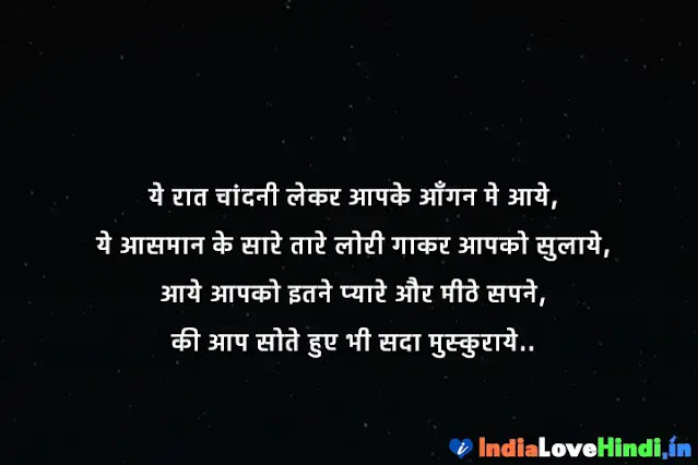 good night quotes in hindi text