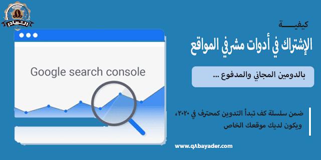 كيفية إضافة مدونة بلوجر إلى أدوات مشرفي المواقع