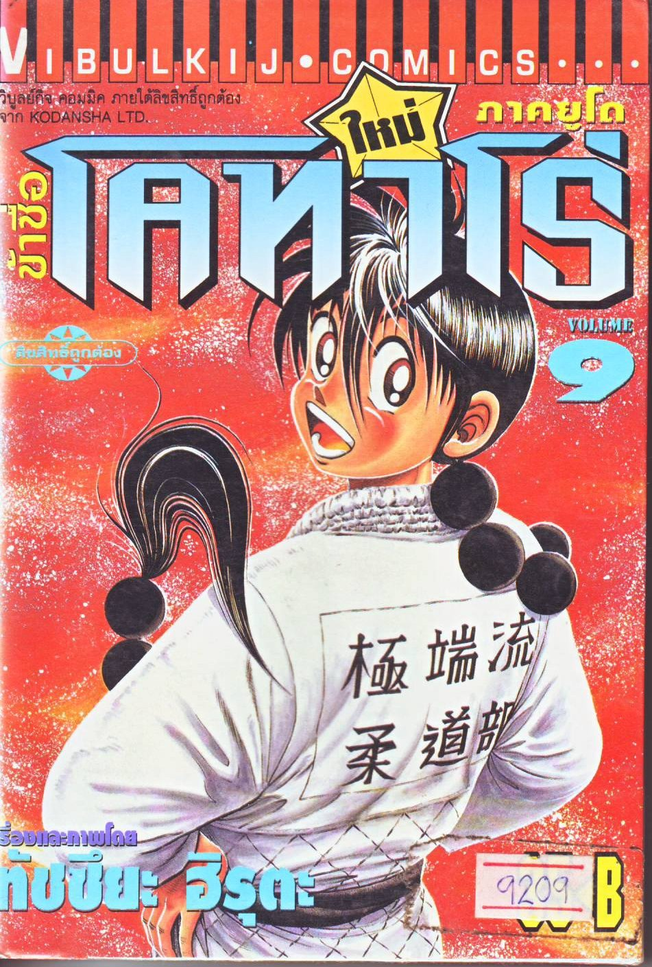 Shin Kotaro Makaritoru!-เล่ม 9