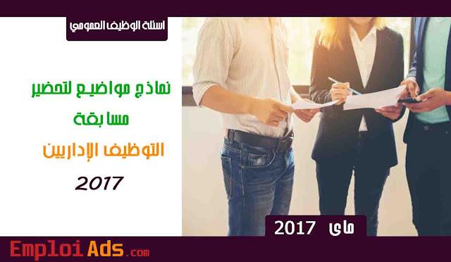 نماذج مواضيع لتحضير مسابقة توظيف الإداريين دورة 2017