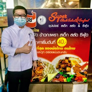แฟรนไชส์ลงทุนน้อย ธงไชย ผัดไทย