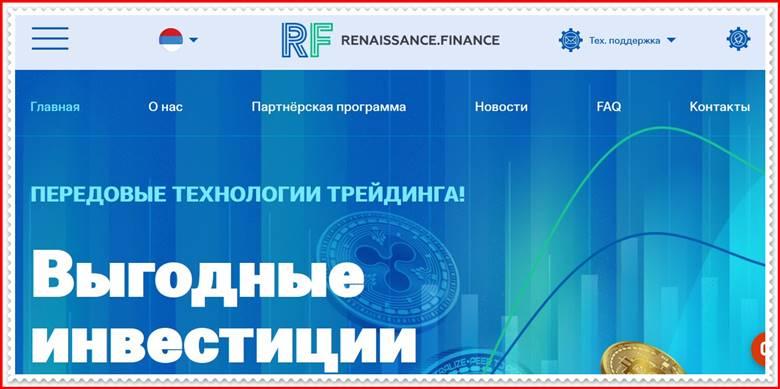 Мошеннический сайт renaissance.finance – Отзывы, развод, платит или лохотрон? Мошенники