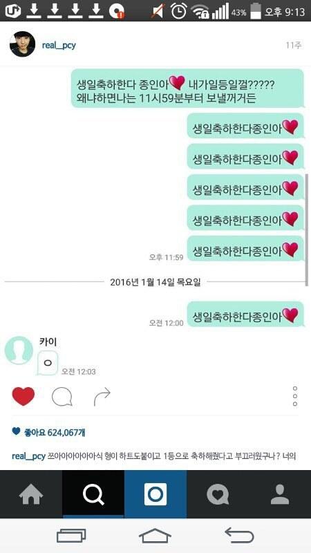 Chanyeol and eunji dating