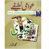Awami Latefe Download Pdf