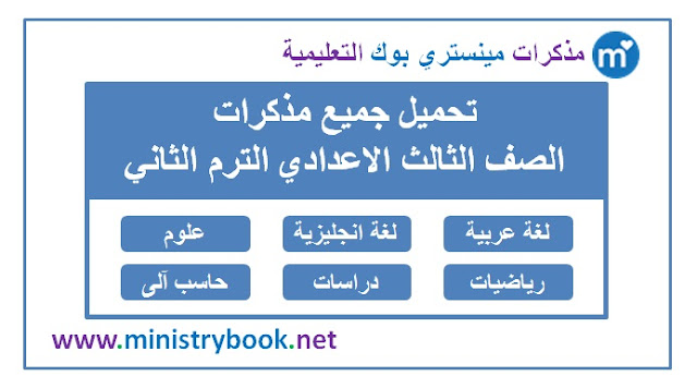 تحميل جميع مذكرات الصف الثالث الاعدادي الترم الثاني 2019-2020-2021-2022-2023-2024-2025-لغة-عربية-انجليزية-علوم-رياضيات-هندسة-جبر-دراسات-اجتماعية-جغرافيا-تاريخ-حاسب-الى-كمبيوتر-دين-مسيحي-اسلامي