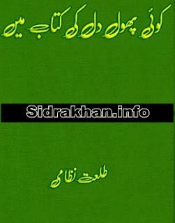 Koi Phool Dil Ki Kitab Mein