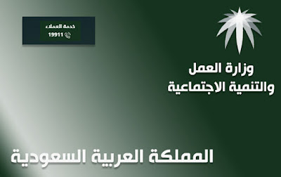 رقم مكتب وزارة العمل السعودية