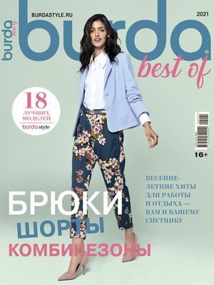 Журнал Бурда. Best of 1/2021