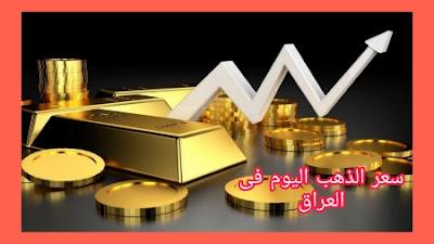 سعر مثقال الذهب الوحد في العراق اليوم 2021