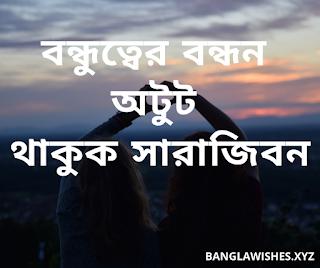 bangla friends bonding
