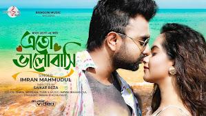 Eto Bhalobashi Lyrics (এতো ভালোবাসি) Imran Mahmudul | Payel