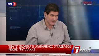 Το τελευταίο τηλεφώνημα του Νίκου Γρυλλάκη στην ΕΡΤ: Δεν θα μπορέσω να έρθω, πάω στο νοσοκομείο...