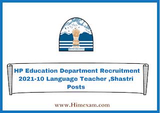 HP Education Department Recruitment 2021-10 Language Teacher ,Shastri Posts
