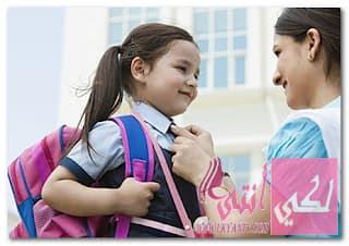 نصائح هامة للأمهات والأبناء للإستعداد للمدرسة