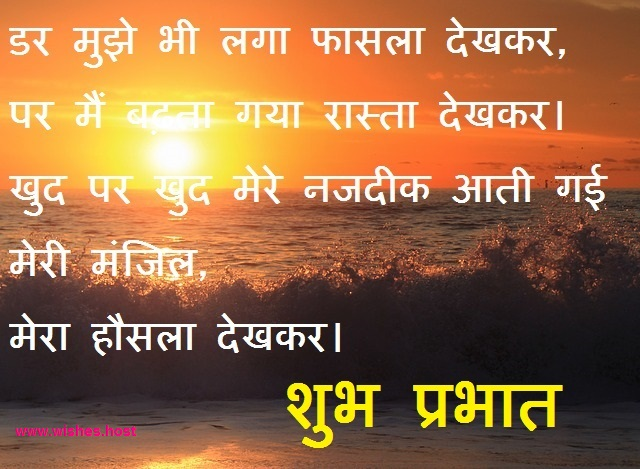 smile good morning quotes inspirational in hindi