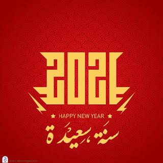 سنة سعيدة 2021