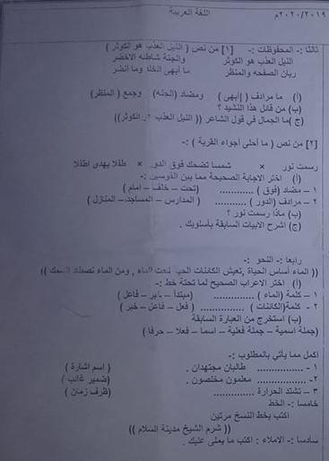 """تجميع امتحانات   للصف الرابع الإبتدائى """"الفعلى """" لغة عربية  إدارات ترم أول لتدريب عليها 80807723_2630898030475528_8547940394644537344_n"""