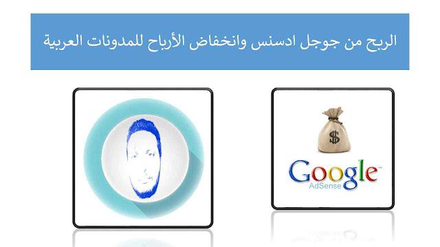 الربح من جوجل ادسنس وانخفاض الأرباح للمدونات العربية
