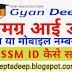 SSSM ID : नाम या मोबाइल नम्बर से समग्र आई डी कैसे सर्च करें? How To Search Samagra ID ? (Know Your Samagra ID)
