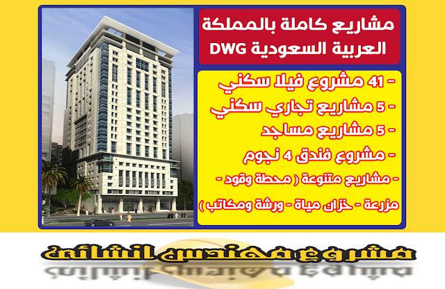 مشاريع dwg كاملة معماري وانشائي بالسعودية تحتوي على 41 مشروع فيلا سكني و5 مشاريع سكني تجاري و5 مشاريع مساجد ومشروع فندق 4 نجوم ومشروع محطة وقود وغيرها