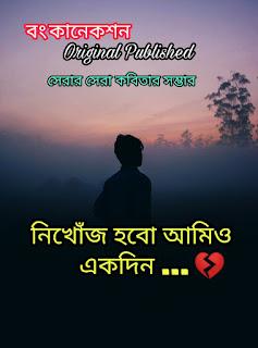নিখোঁজ হবো আমিও যেদিন - Bangla Kobita - কবিতার সম্ভার বংকানেকশন