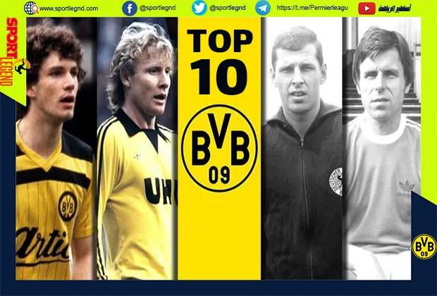 قائمة الهدافين 10 الافضل في تاريخ دورتموند