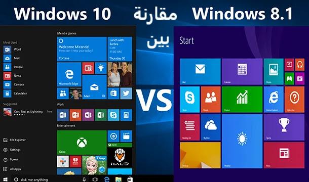 Windows 10 مقابل Windows 8.1: أيهما أفضل بالنسبة لك؟