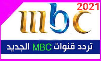 تردد قنوات mbc ام بي سي 2021 الجديد HD نايلسات وعربسات