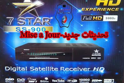 جديد جهازSS-900HD NEW