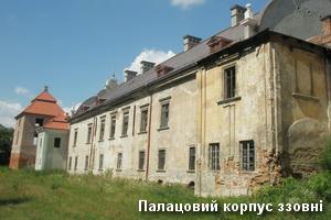 Палацовий корпус замку
