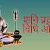 Shani Pradosh Vrat Vidhi And Katha In Hindi - शनि प्रदोष व्रत विधि और कथा