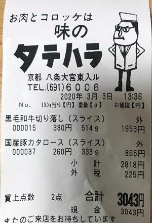 味のタテハラ 2020/3/3 のレシート