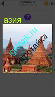 своеобразная архитектура азии 11 уровень 400 плюс слов 2