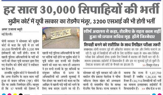 हर साल 30,000 सिपाहियों की भर्ती, 3200 एसआई की भी होगी भर्ती, सुप्रीमकोर्ट ने लगाई मुहर