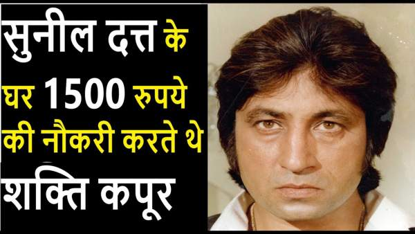 shakti-kapoor-did-job-at-sunil-dutt-house-thereafter-he-bacame-famous